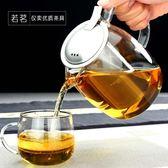 泡茶壺 加厚耐高溫花茶壺玻璃泡茶壺不銹鋼玻璃壺過濾熱煮茶壺沖茶器(七夕情人節)