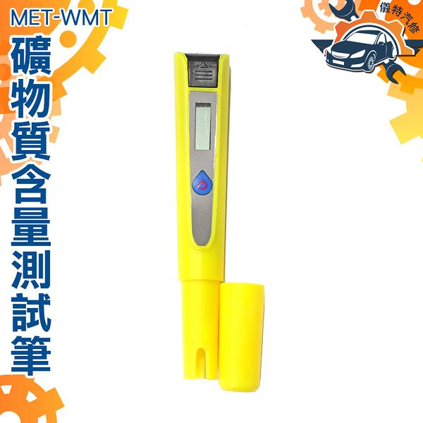 《儀特汽修》【礦物質含量檢測儀】MET-WMT 礦物質 水質 H2O 檢測 水 飲用水