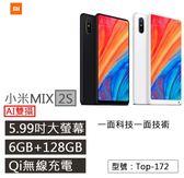 【小米】Mi MIX 2S 台灣公司貨 旗艦機 全面屏 6GB+128GB AI雙攝 Qi充電 Top-172