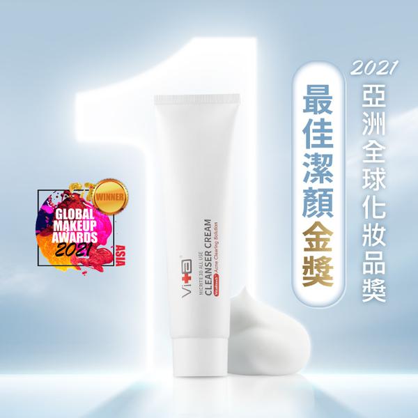 薇佳  微晶3D全能洗顏霜(VitaBtech升級版) 100g 2入