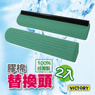 【VICTORY】膠棉替換頭(2入)#1...