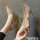 高跟鞋 2021新款春秋氣質小眾夏高跟鞋女尖頭裸色法式細跟網紗設計感單鞋【618 購物】衣櫃