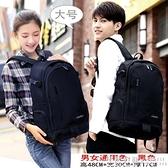 後背包女韓版時尚潮流初中學生書包男帆布電腦大容量旅行背包 怦然心動