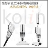 【南紡購物中心】Kolin 歌林 直立手持兩用吸塵器 KTC-HC700