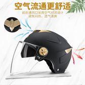 AD摩托車頭盔男女士電動車夏季半覆式輕便四季通用防曬雙鏡安全帽WY限時7折起,最後一天