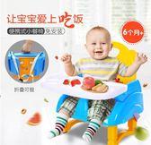 儿童餐椅兒童餐椅多功能嬰兒餐桌寶寶吃飯桌便攜式靠背椅嬰幼兒座椅小凳子【全館滿千折百】