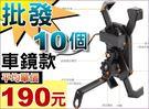 機車充電式手機架 手機座 手機支架 5V/2A快速充電 摩托車用手機充電車架 CD-169
