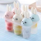 冰箱創意卡通兔子制冰格兒童雪糕模具家用DIY冰棒冰棍冰淇淋模具 小明同學