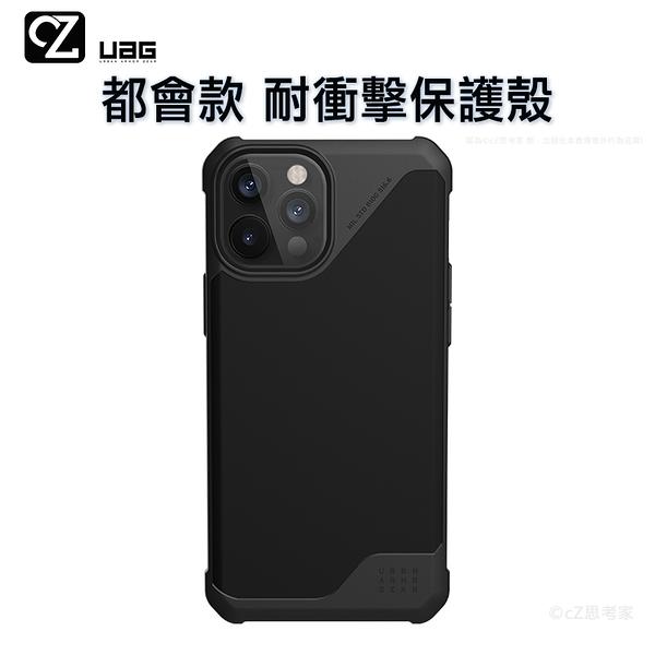 UAG 都會款 耐衝擊保護殼 極簡款 iPhone 12 Pro Max i12 mini 手機殼 防摔殼 保護殼