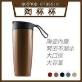 【妃凡】goshop classic 陶杯杯 隨身陶瓷杯 隨身保溫杯 SGS檢驗 隨行杯 咖啡杯 食品級PP 258