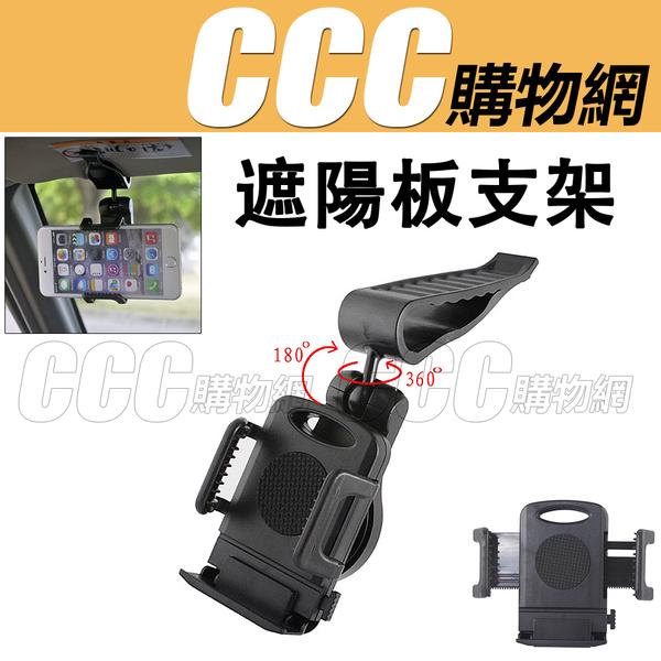 車用 GPS 支架 遮陽板 - 手機支架 支架 汽車手機支架