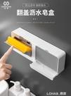 肥皂盒瀝水衛生間壁掛學生宿舍香皂盒帶蓋免打孔創意雙層肥皂盒架 樂活生活館