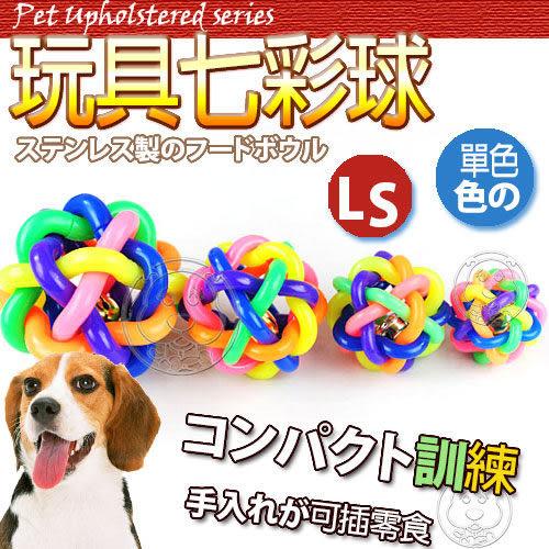 【zoo寵物商城】    dyy》犬貓七彩球玩具‧直徑小5cm