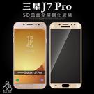 進階版 5D 滿版 三星 J7 Pro J730 5.5吋 曲面 全包覆 9H 鋼化玻璃 防爆 防刮 全屏 玻璃貼 螢幕保護貼