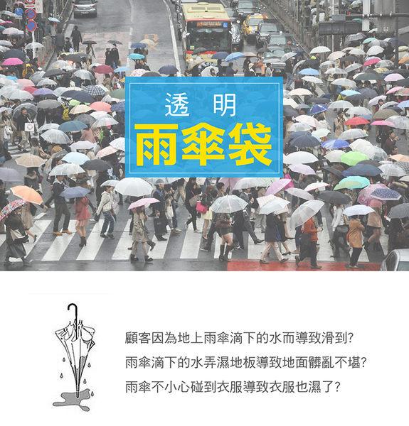 拋棄式雨傘套 長物包裝袋 長型袋 雨傘套 月曆袋 包裝袋pe袋 管套袋 汽車百貨【DE236】