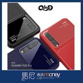 (+專屬玻璃貼)QinD 爵士玻璃手機殼/HUAWEI P20 Pro/手機殼/鏡頭保護/防摔殼/防撞殼【馬尼通訊】