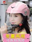 摩托車頭盔女夏季防曬男安全帽電瓶車女士四季通用輕便式女款