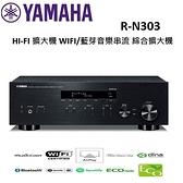 YAMAHA山葉 網路HI-FI 擴大機 WIFI/藍芽音樂串流 綜合擴大機 R-N303
