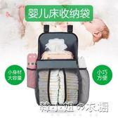 嬰兒床收納袋游戲床掛袋床頭收納嬰兒床置物架尿布掛袋木床通用YYJ  韓小姐