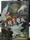 挖寶二手片-Y30-020-正版DVD-動畫【天殘反擊戰】-國語發音