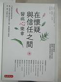 【書寶二手書T1/保健_CZH】在懷疑與信任之間:醫病心樂章_社團法人台灣醫病和諧推廣協會,