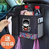 車載垃圾桶掛式折疊置物桶箱汽車內用品卡通多功能創意車上收納袋【快速出貨】