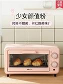 烤箱家用小型雙層小烤箱烘焙多功能全自動電烤箱迷妳迷小型機LX220v 童趣屋 交換禮物