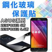 E68精品館 華碩 ASUS ZENFONE2 5/5.5吋 9H 硬度 0.3MM 鋼化玻璃 防爆膜 手機 螢幕保護貼 貼膜 ZE550 ZE500