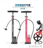 打氣筒自行車便攜家用山地車汽車電動摩托車籃球單車配件 igo 優家小鋪