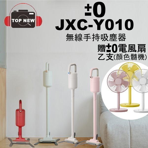 《台南-上新》正負零 ±0 XJC-Y010 無線吸塵器 充電式 手持 輕巧 公司貨