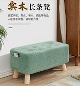 小凳子 矮凳子小板凳家用穿鞋凳客廳門口沙發凳網紅椅子現代創意換鞋凳【幸福小屋】