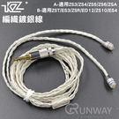 官方授權 KZ 編織鍍銀線 耳機升級線 高音質線材 0.75MM 插針DIY 可更換耳機線 (不含耳機本體)