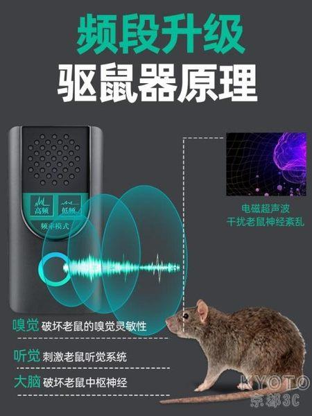 驅鼠器 驅鼠器超聲波家用強力老鼠克星干擾電子貓捕鼠滅鼠驅鼠神器藥膠抓 京都3C