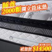 睡尊-2000顆獨立筒床墊-雙人加大6尺【歐德斯沙發】