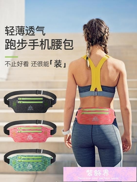 水壺腰包 奧尼捷運動跑步手機腰包 男女多功能跑步裝備貼身隱形腰 裝飾界 免運