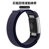 Fitbit Charge2 精織 尼龍 帆布 回環錶帶 手錶帶 替換錶帶 舒適 手腕帶 錶帶 運動手錶帶