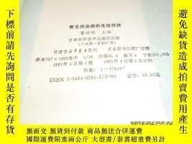二手書博民逛書店罕見常見傳染病的免疫預防Y3220 董樹林主編 甘肅科學技術出版