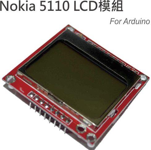 Nokia5110 LCD液晶螢幕顯示模組 For Arduino