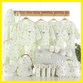 雙12狂歡購 純棉嬰兒衣服新生兒禮盒套裝0-3個月6春秋冬季初生剛出生寶寶用品