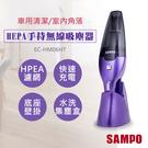 【聲寶SAMPO】HEPA手持無線吸塵器 EC-HM06HT