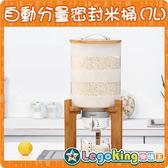 【樂購王】免運《自動分量密封米桶(7L)》米缸 米桶 防潮防蟲 密封桶 無鉛玻璃【B0492】