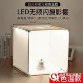 雙色溫 45cm小型LED攝影棚 補光套裝拍攝拍照燈箱柔光箱攝影道具