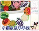 麗嬰兒童玩具館~木製幼兒教具-木製水果串...