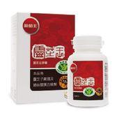 葡萄王靈芝王 (健康食品認證) 多醣體12% 180粒◆德瑞健康家◆