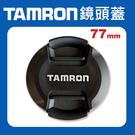 【出清中】Tamron 77mm 全新品 鏡頭蓋 騰龍 快扣 中扣 中捏 適用各品牌77口徑鏡頭
