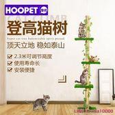 貓跳台綠色藤蔓貓爬架通天柱貓樹貓架 貓跳台劍麻貓跳板貓墻貓咪攀爬架 MKS摩可美家