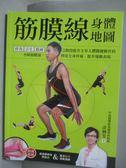 【書寶二手書T1/體育_PJM】筋膜線身體地圖-修復‧活化‧鍛鍊..._凃俐雯