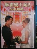挖寶二手片-Y111-125-正版DVD-電影【麻雀變王妃2:皇家婚禮】-路克馬柏利 凱姆海絲金(直購價)