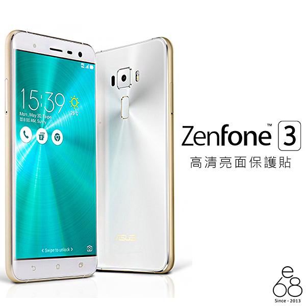 高清 螢幕保護貼 ASUS ZenFone3 手機 螢幕 保護貼 亮面 貼膜 保貼 手機螢幕貼 軟膜 ZE520KL