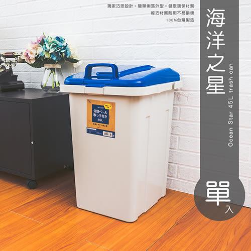 垃圾桶/置物桶/分類桶 海洋之星-45L大容量收納筒(單入) dayneeds